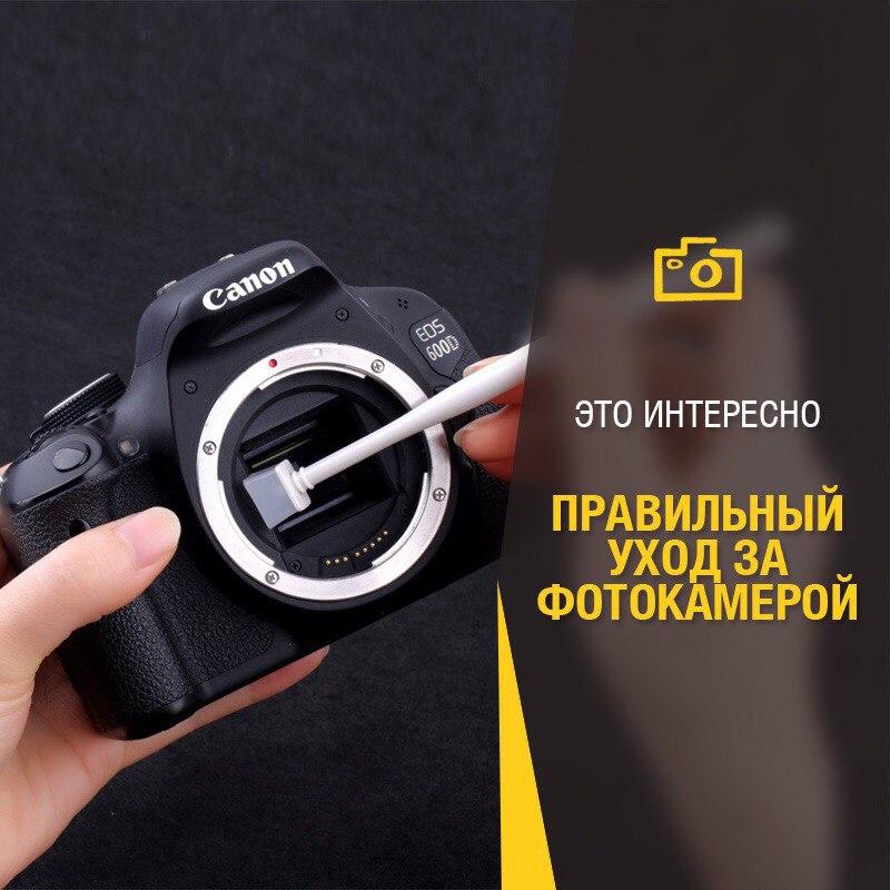 Правильный уход за фотокамерой