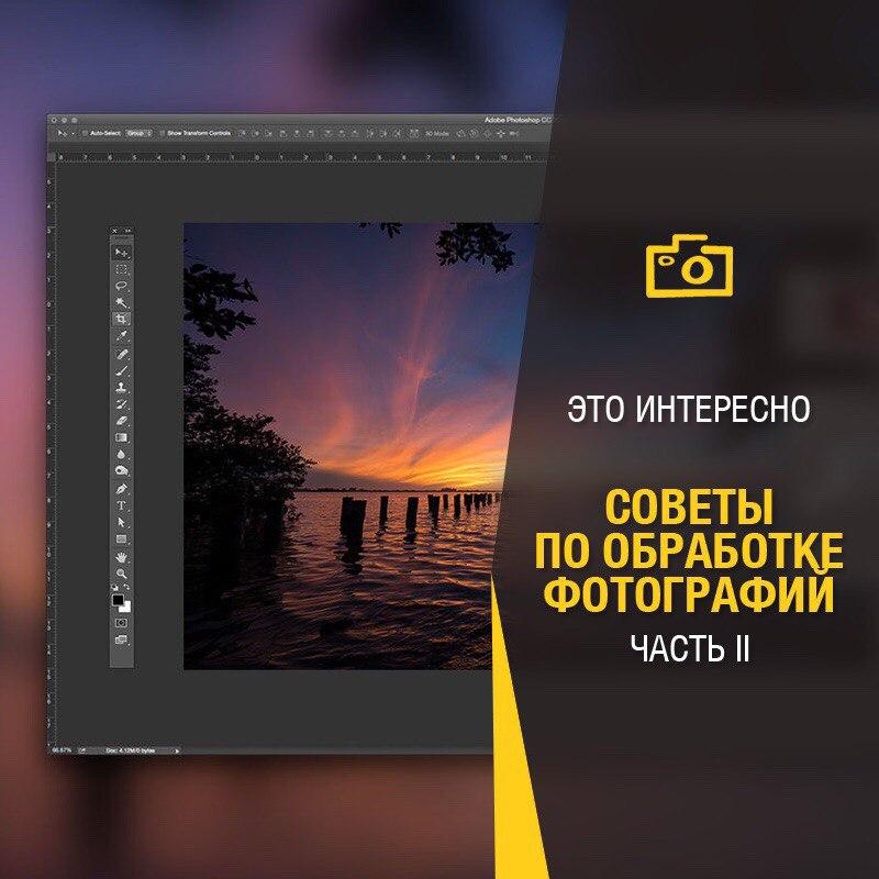 Советы по обработке фотографий. Часть 2.